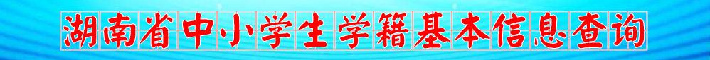 湖nansheng中小学生学ji基本信息查询