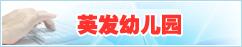 meng之cheng平台平台幼儿yuan