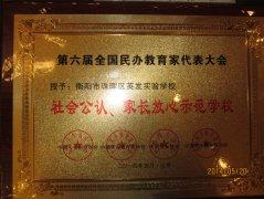 热烈zhu贺我xiao被评为社会公ren紋eangxin示范学xiao