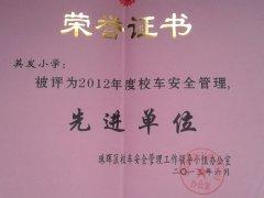 热烈zhu贺我xiao被评为珠晖区2012nian度xiao车安全管理先进单位